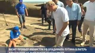 Владимир Путин, Путин нырнул с аквалангом и нашел древние амфоры