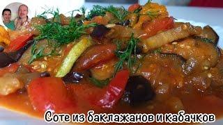 Соте из Баклажанов и Кабачков. Соте овощное