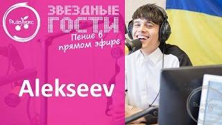 Alekseev покорил пением без фонограммы в прямом эфире