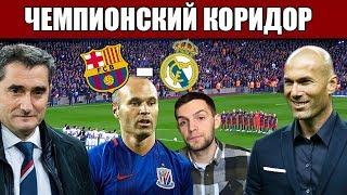 Чемпионский коридор | Барселона или Реал | Финал Кубка Испании | Иньеста Китай