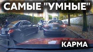 """Подборка САМЫХ """"УМНЫХ"""" водителей #154"""
