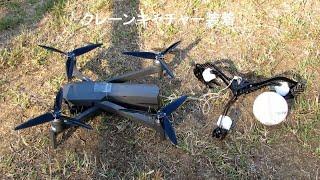 MJX Bugs 16 Pro B16 GPS 4K EIS 3軸ジンバルドローン– フォーク回収機 !