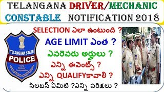 TS POLICE Driver/mechanic Constable Notification 2018|ts Police Syllabus,agelimit,events/exam Proces