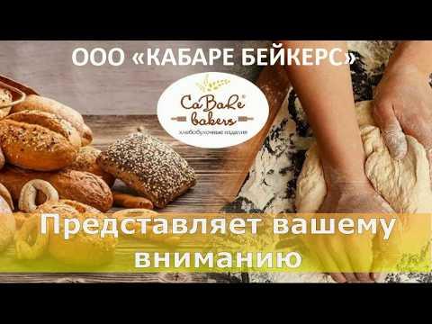 """Поставщик продуктов питания в сегменте HORECA - компания """"КабареБейкерс"""""""