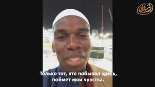 """Звезда Манчестер Юнайтед Поль Погба совершает """"умра"""""""