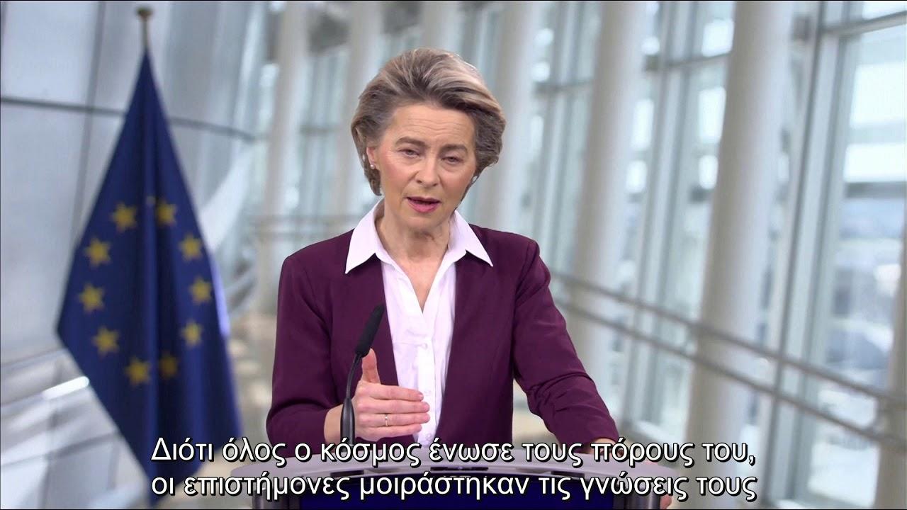 Πρόεδρος της ΕΕ κ. Ούρσουλα φον ντερ Λάιεν    Davos – Εμβόλια