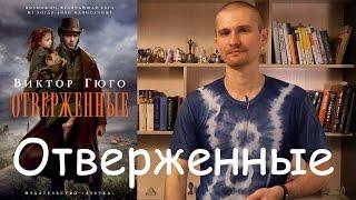 """Виктор Гюго """"Отверженные"""". Обзор книги."""