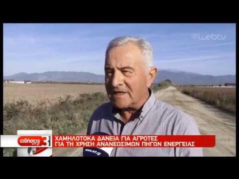 Νέο χρηματοδοτικό εργαλείο για τους αγρότες   12/12/2019   ΕΡΤ