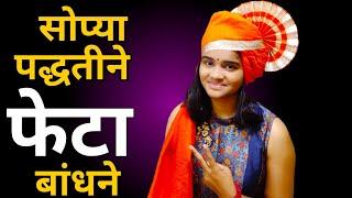 सोप्या पद्धतीने फेटा बांधणे, How To Wrapped Feta, Marathi Girl Pheta, Vishwas Fetewale