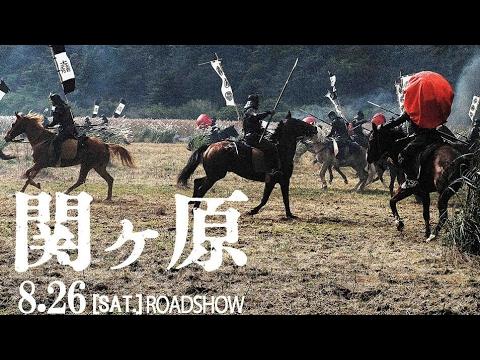Szekigaharai csata online
