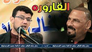 المهوال ماجد الفياضي يخاطب الشاعر احمد الذهبي _ علي الشرقي