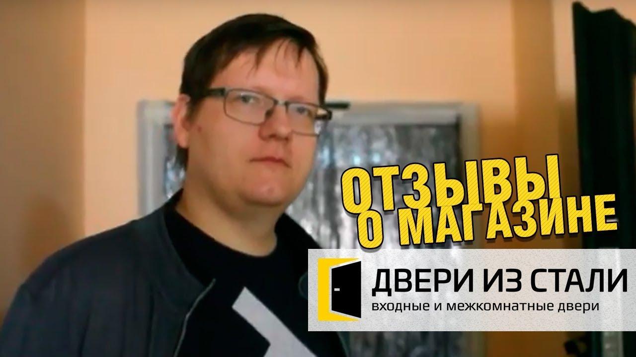 Отзыв от Алексея о магазине дверей Двери из стали