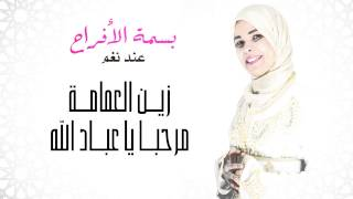 تحميل اغاني المنشدة نغم - زين العمامة / مرحبا يا عباد الله (النسخة الأصلية)   2015 MP3