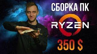 Компьютер за 350$ на Ryzen