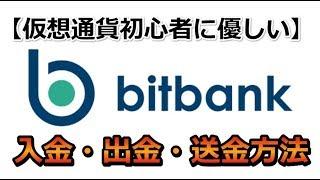 仮想通貨初心者に優しいbitbankビットバンクの入金・出金・送金方法