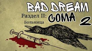 Опасный госпиталь и птица - Bad Dream Coma ► Раздел II Прохождение на русском