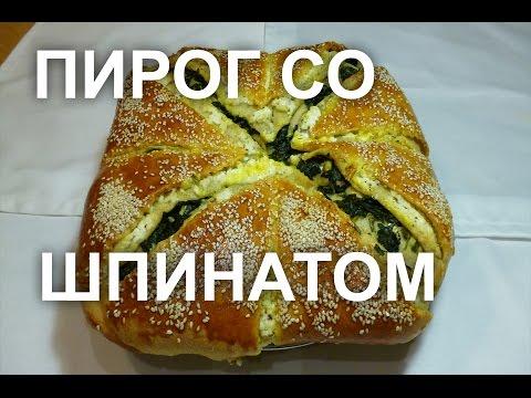 Пирог со шпинатом , брынзой или творогом.
