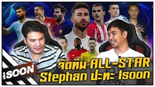All-Star Challenge จัดทีมดวลกัน Team สเตฟาน VS Team isoon