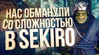 Sekiro - ОБМАН ВЕКА! ПРОСТО ЖЕСТЬ!!!! [РАЗОБЛАЧЕНИЕ]