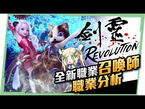 【劍靈:革命】萌系召喚師和貓咪召喚獸?全新職業評比分析 ▹璐洛洛◃