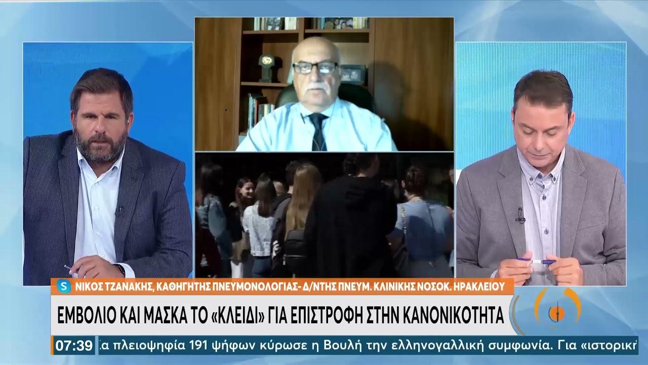 Ν. Τζανάκης στην ΕΡΤ: Εμβόλιο και μάσκα τα «όπλα» κατά του κορονοϊού | 8/10/21 | ΕΡΤ