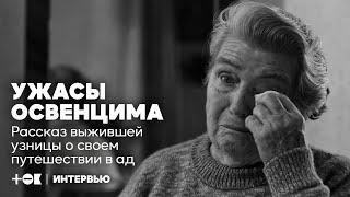Ужасы Освенцима. Рассказ выжившей узницы о своем путешествии в ад   ТОК