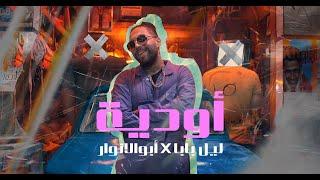 LIL BABA X ABO EL ANWAR - AWADEEH   كليب اغنية اوديه غناء ابو الانوار توزيع ليل بابا تحميل MP3