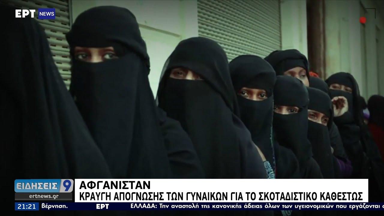 Αφγανιστάν: Κραυγή αγωνίας των γυναικών για το σκοταδιστικό καθεστώς ΕΡΤ 25/8/2021