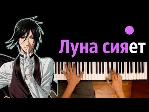 "Тёмный дворецкий (опенинг ""Monochrome no Kiss"" - RUS) ● караоке | PIANO_KARAOKE ● ᴴᴰ + НОТЫ & MIDI"