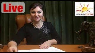Наталья Толстая - Сожительство = официальный брак?