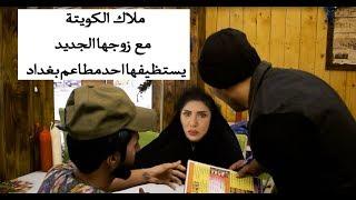 اغاني حصرية ملاك الكويتية في احد مطاعم بغداد مع زوجها الجديد تابع الفيديو الى النهاية يفوتكم #علي_العبدالله تحميل MP3