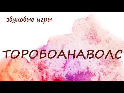 ТОРОБОАНАВОЛС. Звуковая игра