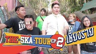 The Ska Tour EP.2 เที่ยวเชียงราย