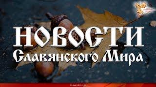 Новости Славянского Мира. Выпуск 116