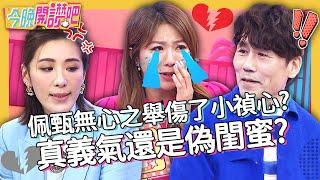 【今晚開讚吧】小禎&佩甄16年閨蜜情...卻因「這事」心上劃一刀?羅時豐:傷人於無形!