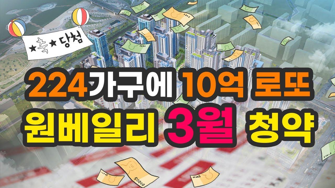 """""""입주권도 1억씩 뛰어""""…3월 청약, 원베일리 '후끈'"""