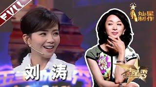 《金星时间》第63期:刘涛-女性自我保护那些事 1080p官方无水印版 The Jinxing Show | 金星秀