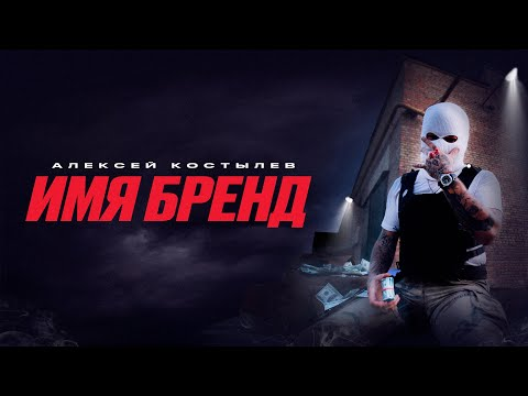 Алексей Костылев - ИМЯ БРЕНД (Official Video)