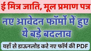Pradhan mantri kisan samman nidhi Yojana 2019|| SMF Portal || Self