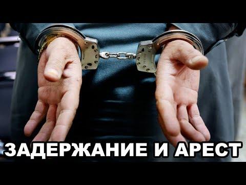 Как вести себя при задержании и аресте