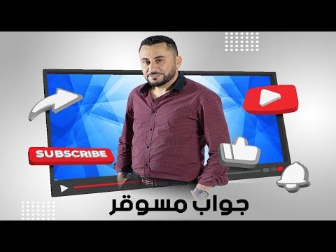 جواب مسوقر من جميل بن علي إلى قيس سعيد وهشام المشيشي.. ارفعوا أيديكم على المؤسسة الأمنية