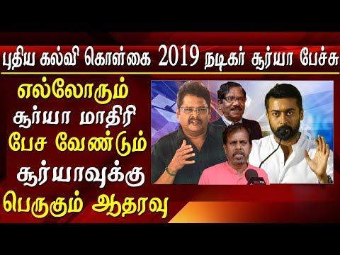 suriya speech on education policy tamil cinema directors support suriya tamil news live