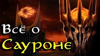 Всё о Сауроне | Властелин Колец / The Lord of the Rings