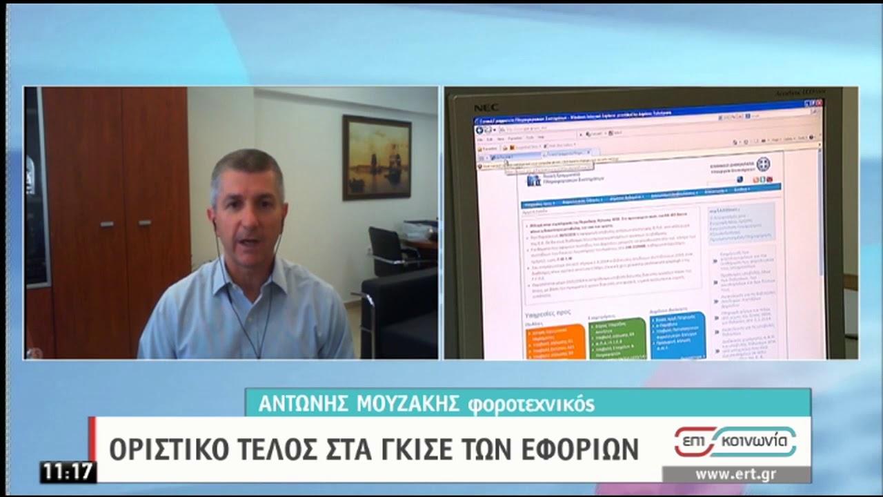 Οριστικό τέλος στο γκισέ των Εφοριών   08/07/2020   ΕΡΤ