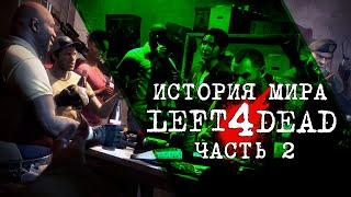Выжившие [История Мира Left 4 Dead]