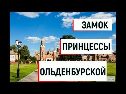 Достопримечательности Воронежа. Замок принцессы ольденбургской