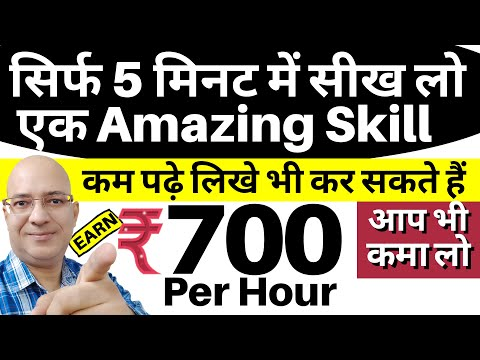 Learn Amazing Skill in 5 minutes- FREE, earn in Dollars | Work from home | Part time job | freelance