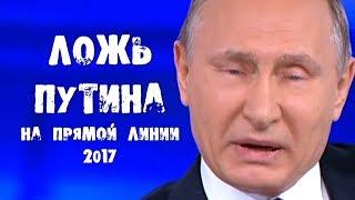Ложь Путина на прямой линии 2017
