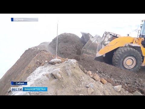 В Сибае вдвое усилили интенсивность работ по засыпке мест тления руды