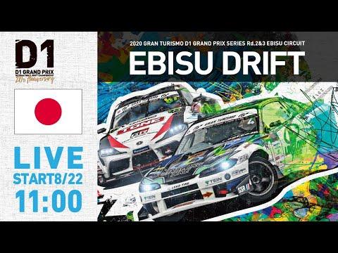 【YouTubeライブ配信】D1グランプリ第2戦エビスサーキットで行われるEBISUEBISUのドリフト走行の様子をフルで楽しめるライブ配信動画